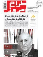 دوهفته نامه «طراح امروز»، شماره ۳۴، نیمه اول بهمن ماه ۱۳۹۶