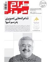 دوهفته نامه «طراح امروز»، شماره ۳۵، نیمه دوم بهمن ماه ۱۳۹۶