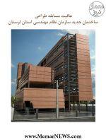 عاقبت مسابقه طراحی ساختمان جدید سازمان نظام مهندسی استان لرستان