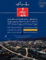 برنامه رادیویی چراغ شهر با موضوع «طرح توسعه دانشگاه تهران» از رادیو تهران