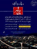 چراغ شهر با موضوع «جستجوی شهر در سینمای امروز»؛ از رادیو تهران- فردا شب