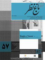 نشریه علمی-پژوهشی باغ نظر، شماره ۵۷، اسفند ۱۳۹۶-