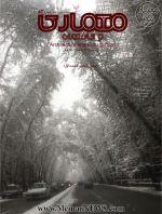 فصلنامه معماری و ساختمان، شماره ۵۳، زمستان ۱۳۹۶-