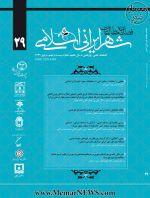 فصلنامه علمی-پژوهشی مطالعات شهر ایرانی اسلامی، شماره ۲۹، پاییز ۱۳۹۶-