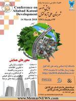 همایش توسعه شهرستان علی آباد کتول با محوریت «معماری»