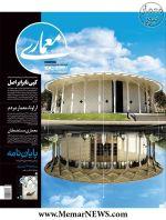 فصلنامه همشهری معماری، شماره ۳۷، زمستان ۹۶
