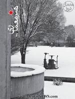 فصلنامه هنر معماری، شماره ۴۷، زمستان ۱۳۹۶