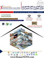 کنفرانس بین المللی یافته های نوین عمران، معماری وصنعت ساختمان ایران