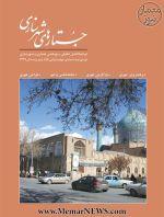 دوفصلنامه جستارهای شهرسازی، پاییز و زمستان ۱۳۹۶-