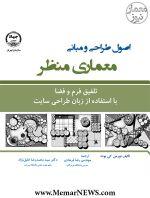 انتشار کتاب «اصول طراحی و مبانی معماری منظر؛ تلفیق فرم و فضا»