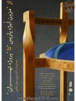 نمایش صندلیها وآثارهنری بیژن شافعی با عنوان