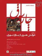 نمایشگاه «چارسوق؛ چهار روایت از بازار تهران» با موضوع خوانش هنری از بازار تهران