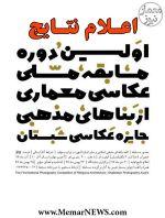 اعلام نتایج و نمایش آثاربرتر مسابقه ملی عکاسی معماری ازبناهای مذهبی(شبستان)
