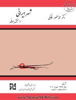 معرفی کتاب «شهر ایرانی در سنجش جهانی»