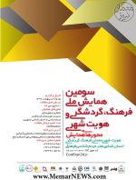 سومین همایش ملی فرهنگ، گردشگری و هویت شهری با محور «معماری و شهر سازی»