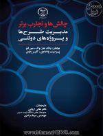 انتشار کتاب «چالشها و تجارب برتر؛ مدیریت طرحها و پروژههای دولتی»