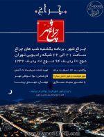 چراغ شهر با موضوع «شهر هوشمند یا شهر دانش بنیان؟»؛ از رادیو تهران- امشب