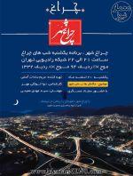 چراغ شهر با موضوع «مگامال ها در متن شهر»؛ از رادیو تهران - فردا شب