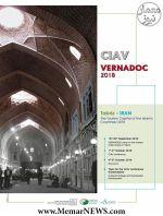 کنفرانس بین المللی سیاو_ایکوموس ۲۰۱۸؛ میراث فرهنگی و توسعه پایدار