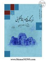 انتشار کتاب «فرهنگنامۀ بناهای دینی پیش از اسلام ایران»