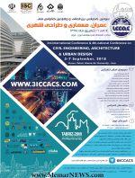 سومین کنفرانس بین المللی عمران، معماری و طراحی شهری