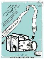 فراخوان هشتمین جشنوارهی ملی و بین المللی عکس «فیروزه»؛ تبریز