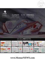 اولین کارگاه تخصصی «فرمیابی اقلیمی»