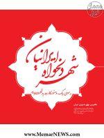 انتشار کتابچه فارسی