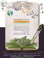 فراخوان اولین جشنواره کتاب برتر توسعه پایدار شهری (تپش)
