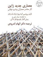 انتشار کتاب «معماری جدید ژاپن؛ آثار معاصر معماران پیشرو جهانی»