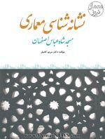 معرفی کتاب «نشانهشناسی معماری: مسجد شاه عباس اصفهان»