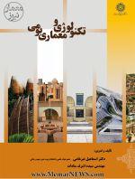 انتشار کتاب «تکنولوژی و معماری بومی»