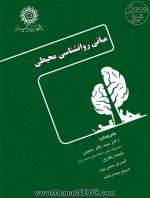 انتشار کتاب «مبانی روانشناسی محیطی»