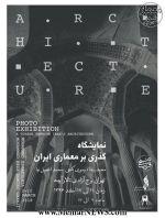 نمایشگاه عکس «گذری بر معماری ایران»