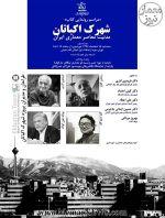 مراسم رونمایی کتاب «شهرک اکباتان، مدنیت معاصر معماری ایران» به همراه معرفی کتاب