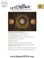 دوفصلنامه علمی پژوهشی مطالعات معماری ایران،شماره۱۲،پاییز و زمستان۹۶-