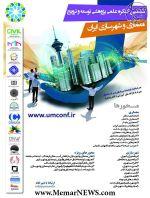 ششمین کنگره علمی پژوهشی توسعه و ترویج معماری و شهرسازی ایران