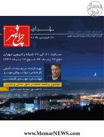 چراغ شهر با موضوع «محله در شهر سنتی و مدرن»؛ از رادیو تهران – امشب