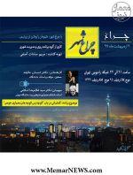 چراغ شهر باموضوع «کوچه پس کوچه های معماری خودی»؛از رادیو تهران؛امشب