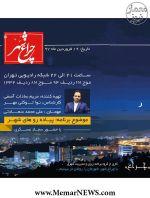 چراغ شهر با موضوع «پیاده رو های شهر»؛ از رادیو تهران – امشب
