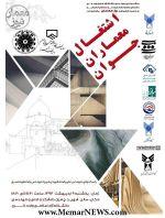 سمینار آموزشی «اشتغال معماران جوان»؛ بمناسبت گرامیداشت روز معمار - کرج