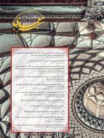 فصلنامه معماری سبز، شماره ۹، زمستان ۱۳۹۶-