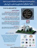 ششمین همایش مطالعات وتحقیقات نوین درعلوم جغرافیا،معماری وشهرسازی ایران