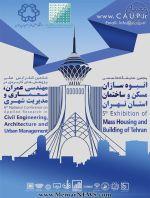 ششمین کنفرانس پژوهشهای کاربردی در مهندسی عمران،معماری ومدیریت شهری