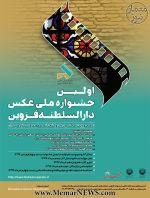 جشنواره عکس دارالسلطنه قزوین