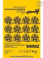 جشنواره فیلم «شهر و معماری» - شیراز