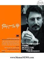 کارگاه معماری مبانی خانه اندیشی؛ دومین سمپوزیوم معماری پویا
