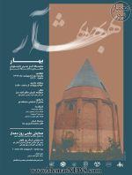 نمایش آثارمعماری دانشجویان ونشست «معماری اسلامی و معماری امروز» - قم