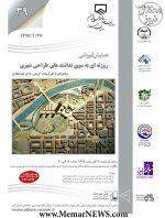 سمینار آموزشی «روزنه ای به سوی نداشته های طراحی شهری» - کرج
