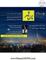 چراغ شهر باموضوع «محله های شهرمان از دیروزتاامروز»؛ از رادیو تهران- فرداشب